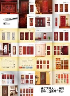 木门画册设计第二部分 部分合层图片