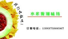 水米源湘味纺名片图片