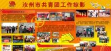共青团宣传版面图片