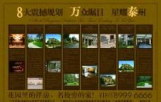 房地产户型楼书图片