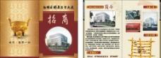 大厦宣传册图片