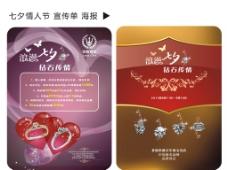 七夕情人节 珠宝海报图片