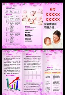 育婴师三折页图片
