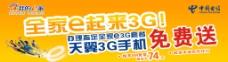 中国电信全家E起来3G图片