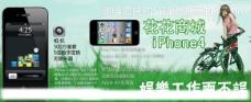 iPhone4 首页网页小广告图片