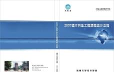 大学科技总结封面图片