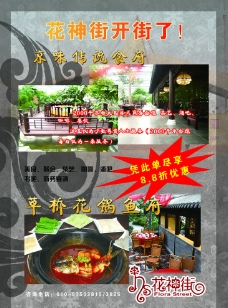酒店宣传图片