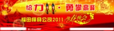 潍坊市福田模具公司2011迎春晚会背景布图片