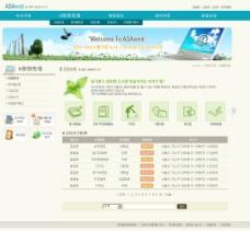 韩国网站子页图片