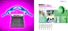 太阳能画册图片