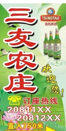 青岛啤酒灯箱招牌图片