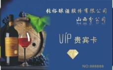张裕红酒贵宾卡图片