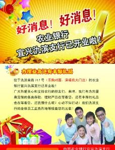 银行宣传海报图片