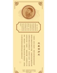 太医堂历史图片