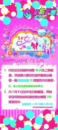 3 8妇女节电玩活动宣传X展架图片