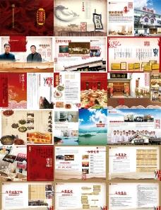企业水墨风格画册图片