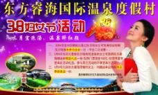睿海温泉妇女节图片