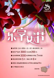 老凤祥三八活动海报图片