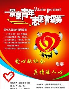 景泰青年志愿者招募海报图片