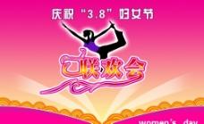 三八妇女节联欢会背景图片