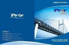 朋博科技画册封面设计图片