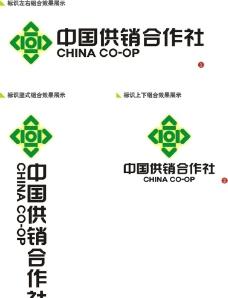 中国供销合作总社图片