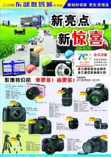 数码产品宣传单图片