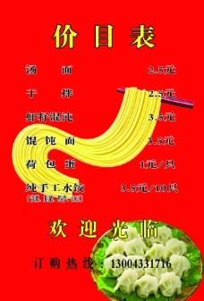 小吃部菜单图片