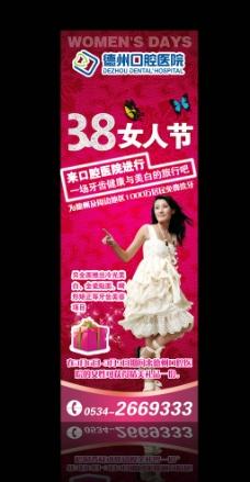 三八妇女节广告图片