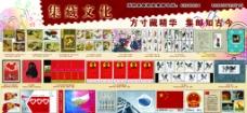 集藏文化图片