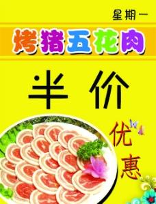 烧猪五花肉图片