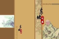 东坡川菜封面图片