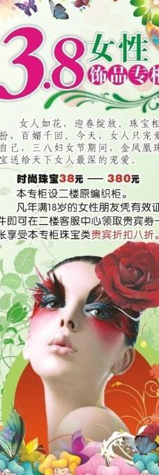 三八妇女节x展架图片