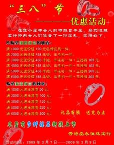 38节珠宝促销海报图片