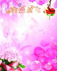 温馨海报背景图片