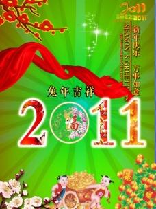 2011春节图片