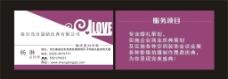 婚庆公司名片设计模板图片