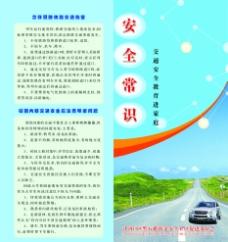 交通安全常识图片
