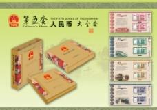 第五套人民币宣传图片