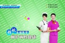 生殖健康广告图片