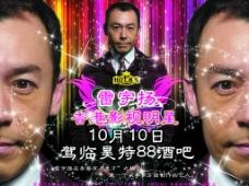 雷宇扬沂宣传海报设计(策划总监艾伦)图片