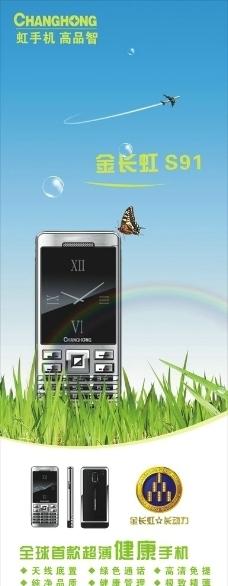 长虹手机S91展架图片