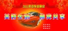 2011汽车巡展会图片