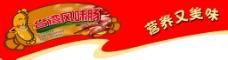 烤肠机标签图片