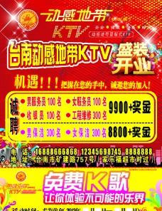 量贩式KTV宣传单图片