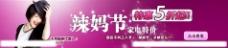 淘宝辣妈节活动banner图片