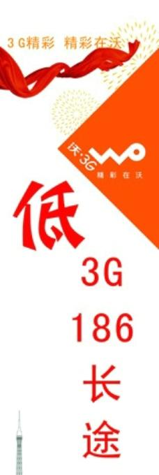 联通3G 沃 3G图片