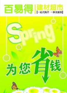 春季吊旗图片