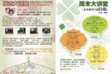 色彩搭配与学日语口语图片