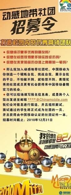 中国移动动感地带易拉宝图片
